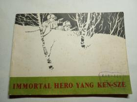Immortal Hero Yang Ken-Sze (杨根思英文版) 外文出版社