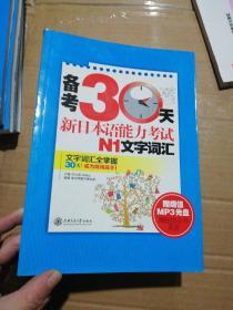 备考30天新日本语能力考试N1文字词汇