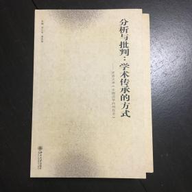《分析与批判:学术传承的方式》(正版库存书)