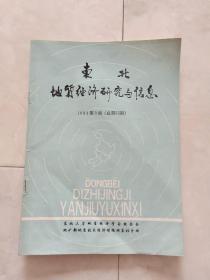 《东北地质经济研究与信息》1991-3