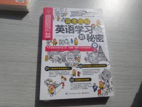 完全图解英语学习的秘密    全新正版原版书1本未拆封含光盘