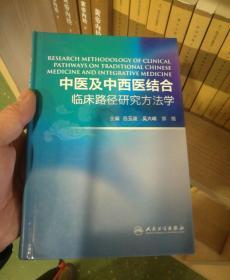 中医及中西医结合临床路径研究方法学