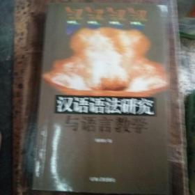 汉语语法研究与语言教学
