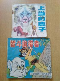 上当的鹿子、智斗偷猎者 2册合售