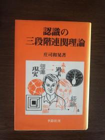 日文原版 庄司和晃(著)