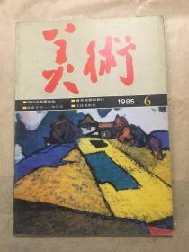 美术(1985年第6期)