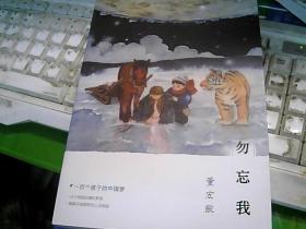 一百个孩子的中国梦 2 勿忘我      董宏猷梦幻文库