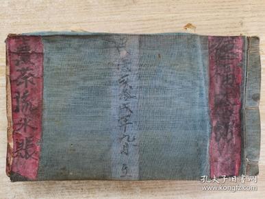 民国二十九年 著名茶馆 徳福茶馆 卖茶账目本,宣纸线装,一厚本。尺寸27*16*3厘米!研究民国茶叶价格,品种 等上好资料! 后三分之二为空白页!