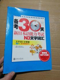 备考30天:新日本语能力考试N3文字词汇