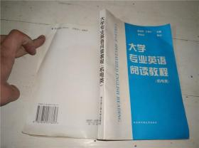 大学专业英语阅读教程(机电类)