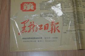 黑龙江日报.1969.2.24.4版