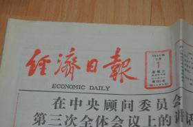 经济日报.1985.1.1.4版