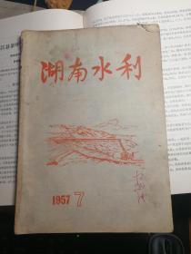 湖南水利(1957年第7期)