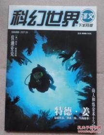 科幻世界译文版,2007/9科幻J