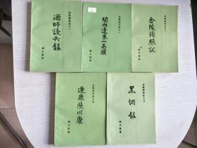 金陵残照记全五册