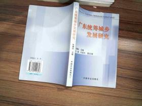 广东统筹城乡发展研究(张德扬主编  中国农业出版社)