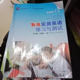新潮实用英语练习与测试. 第1册