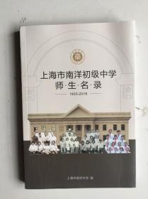 上海市南洋中学:师生名录 1933-2016(内有江西中学五三界合影)