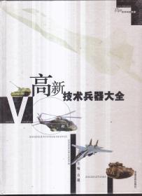高新技术兵器大全(精装)