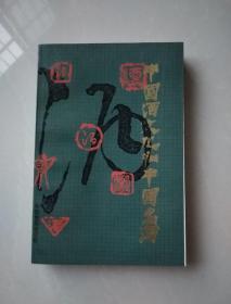 中国酒文化和中国名酒