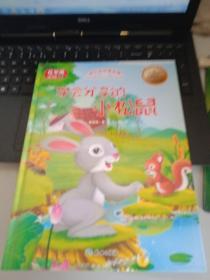 学会分享的小松鼠/欢乐的动物世界(幼儿情绪塑造 行为习惯启蒙认知 性格培养中英对照精装绘本)