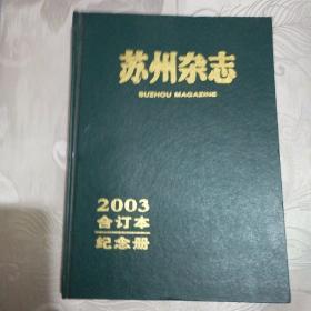 苏州杂志 2003合订本纪念册