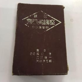 日文书 农机具讲座