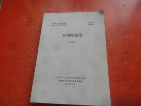 区域经济学(送审稿)