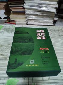 中国城市年鉴  2015    总第31期           外盒九品       书品九五品