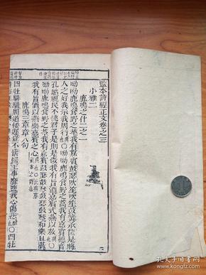 《监本诗经正文》卷三、四壹册