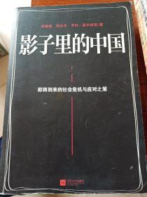 影子里的中国:即将到来的社会危机
