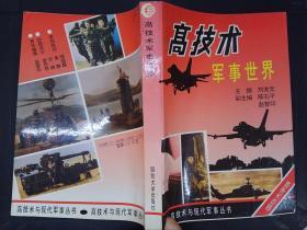 高技术军事世界