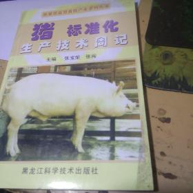 猪标准化生产技术周记