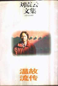刘震云文集 温故流传