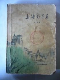 周而复小说:上海的早晨(第三部)
