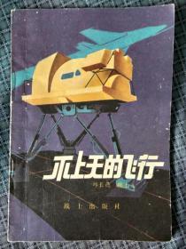 部队科学知识普及丛书 :不上天的飞行