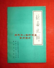北曲史料(3),黑龙江省《颂新风》相声广播电视评比作品集