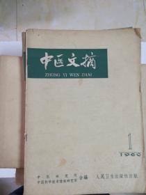中医文摘1960年创刋号1一5,1964年复刋号1一4,1965年1一4停刋号。1980年复刋号1一4,1981年1一6,1982年改刋成〈中国医学文摘一中医)1一6至1986年1一6。总共五十四本全。创刋号1一54期,中国中医重要文献,成套稀少。