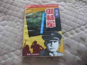 蒋家御林军——国民党整编七十四师兴亡录