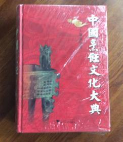 中国烹饪文化大典