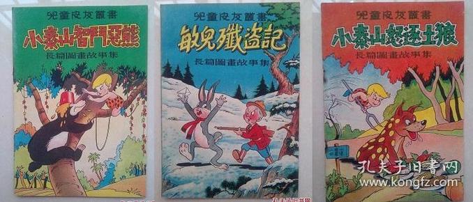 兒童良友  民國漫畫    共3冊一起出