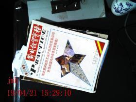 对外经贸实务1949.2