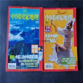 中国国家地理(2005年5月+6月总第535期)陕西专辑上下 无地图