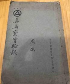 真馬寶實驗錄(附錄手寫書法體:朱子家訓) 民國廣告說明書  16開線裝本  原版現貨