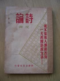 诗论 (艾青著).1946年印.32开.新新出版【a--1】