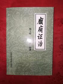 稀缺经典:癫痫证治(仅印3000册)1997年版430页大厚本!