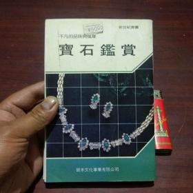 宝石鉴赏(不凡的品味与风华)