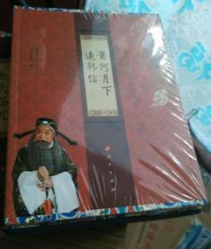 """""""京剧电影工程""""丛书(套装共10册)"""