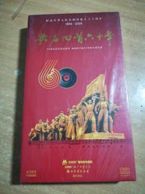 歌声回首六十年(纪念中华人民共和国成立六十周年)【木盒限量珍藏版4CD】