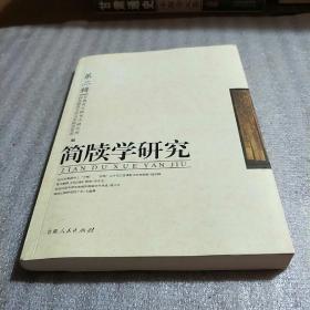 简牍学研究(第2辑)